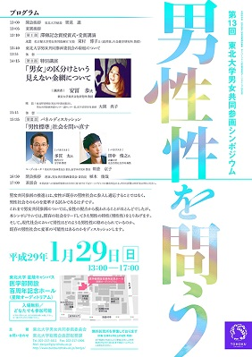 tohokuuniv-press20170106_03.jpg