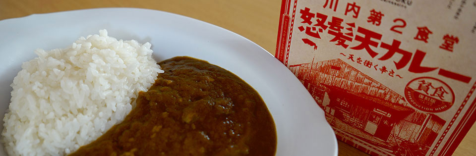 The Spice of Life: Dohatsuten Curry Now on Sale