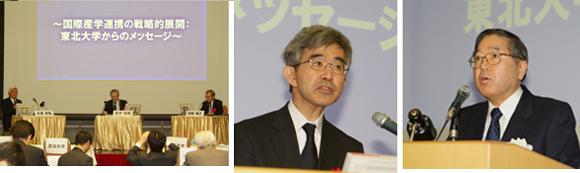 国際産学連携シンポジウム~東北大学からのメッセージ~が開催